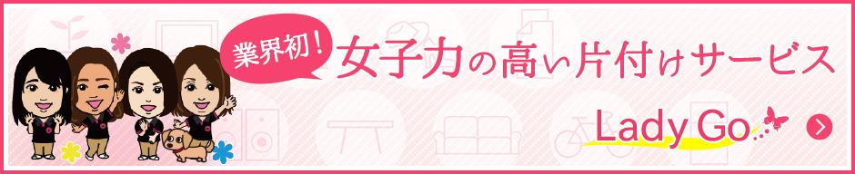 業界初!女子力の高い片付けサービス Lady Go